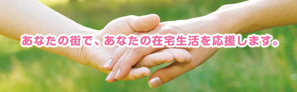 介護サービス愛の手メイン画像