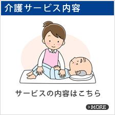 介護サービス内容